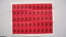 """1987年中国人民邮政北京邮票厂版印-中国艺术节""""兿""""8分面值邮票整版50枚"""