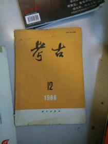 考古1988.12