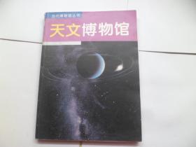 天文博物馆(当代博物馆丛书)