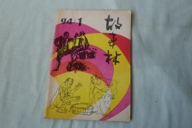 故事林1994年第1期