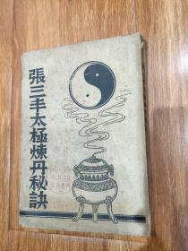 民国24年版(张三丰太极炼丹秘诀)