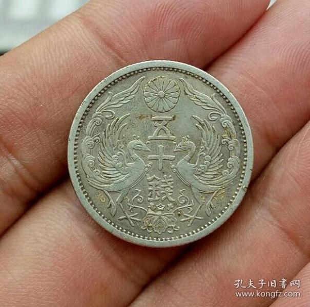 昭和十一年50钱双凤银币