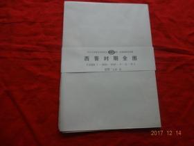 西晋时期全图(九年制义务教育中国历史第一册地图教学挂图)