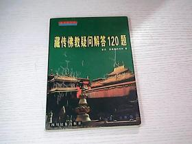 藏传佛教疑问解答120题