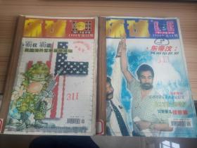 环球 1999年第13-24期   12期合订两本 半月刊