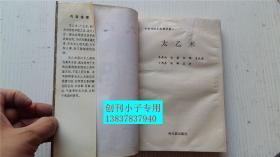 太乙术-中国传统术数精华集 哈尔滨出版社