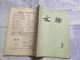文物 1988 3