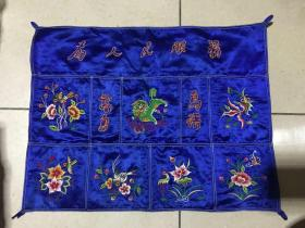 8.文革时期 手工刺绣 带小袋子(收纳储物袋)