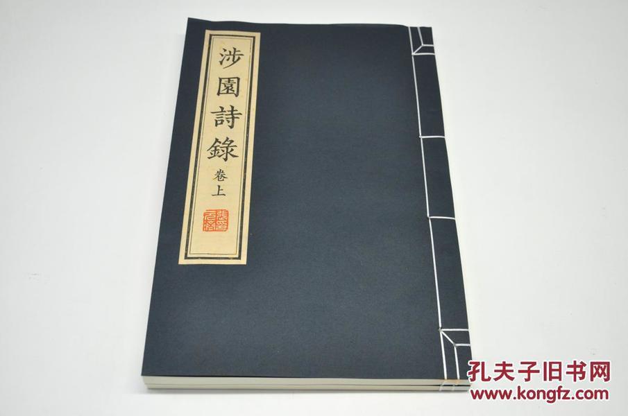 雕版本《涉园诗录》商务印书馆2017年4月出版,16k线装;由一块雕版配以两册书,楠木盒装,仅115套。定价4400元,现85折特惠,售价3740元包邮。