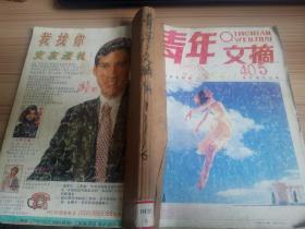 青年文摘  1994年第1-6期   六期合订本