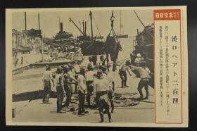 侵华史料《日军距离汉口二百里》 东京日日新闻社 写真特报 黑白老照片一张 1938年7月22日 图为日军在安庆为征战新战场汉口而作准备 右侧有事件详细说明 印刷品 单面