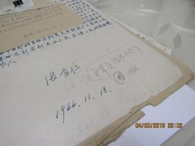 文革交代书手稿10页  914