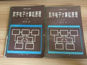 数字电子计算机原理 上下两册全