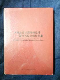 沪港台设计师高峰论坛暨优秀设计师作品集