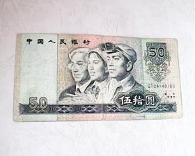 第四套人民币50圆纸币一张