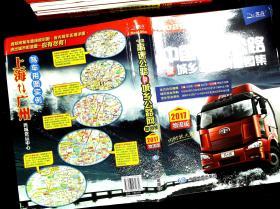 2014中国高速公路及城乡公路网地图集(物流版)