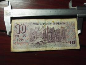 1991年拾元国库券