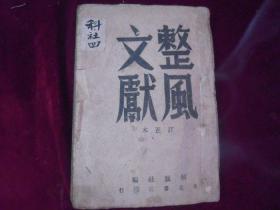 1946年订正本土纸本===整风文献