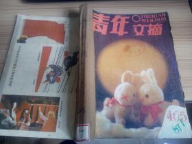 青年文摘  1987年第1-5,7期   六期合订本
