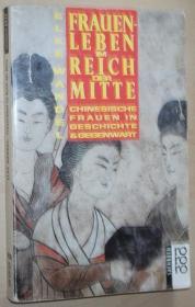 德语原版书 Frauenleben im Reich der Mitte - Chinesische Frauen in Geschichte & Gegenwart von Elke Wandel (Autor)
