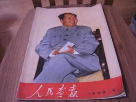 大文革画报 1969年 第4期 《人民画报》 毛林合影 8开一册  88品
