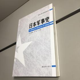 日本军事史 【一版一印 95品+++ 内页干净 实图拍摄 看图下单 收藏佳品】