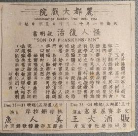 1942年《上海丽都大戏院》袖珍型(罕见)电影说明书一组九枚(11.5CM*11.5CM)
