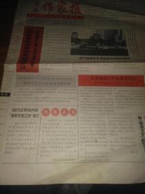 《青年作家报》创刊号2005-5-4