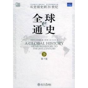 全球通史:從史前史到21世紀(第7版 下冊)——培文書系·人文科學系列