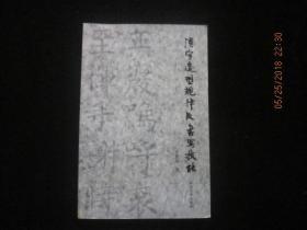 2011年印:汉字造型规律及书写技能