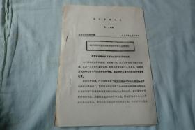 北京长途电信第118期:极其沉痛地哀悼伟大领袖和导师毛主席逝世