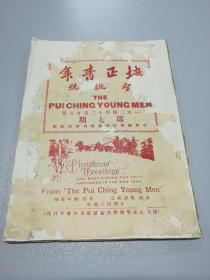1924年12月25日 广州培正学校学生基督会【培正青年】第7期(圣诞号)