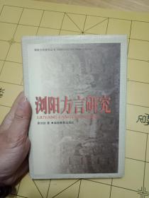 浏阳方言研究(湖南方言研究丛书32开精装1册  私藏9品如图