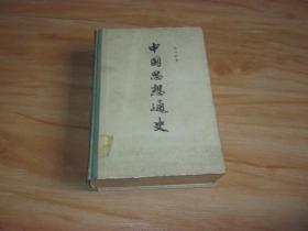 中国思想通史(第五卷)(硬精装)馆藏