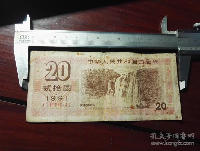 1991年贰元国库券