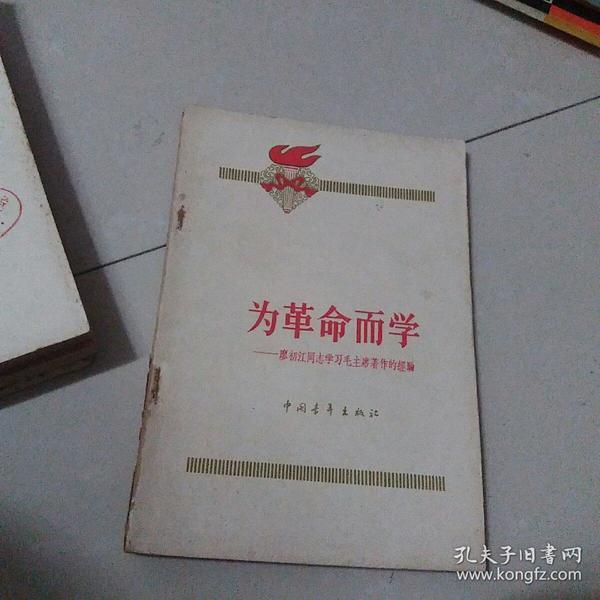 为革命而学——廖初江同志学习毛主席著作的经验