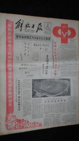 【报纸】解放日报 1983年9月16日【热烈庆祝中华人民共和国第五届运动会胜利召开】【中央领导同志为五届全运会题词】【五届全运会今天在沪开幕】