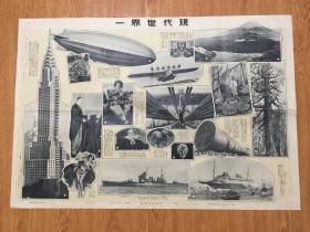 1931年日本大坂每日新闻社《现代世界一》大幅写真画报纸78*54厘米
