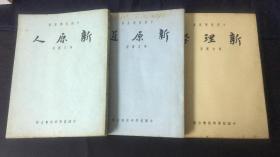 中国哲学丛书《新理学》《新原人》《新原道》冯友兰著
