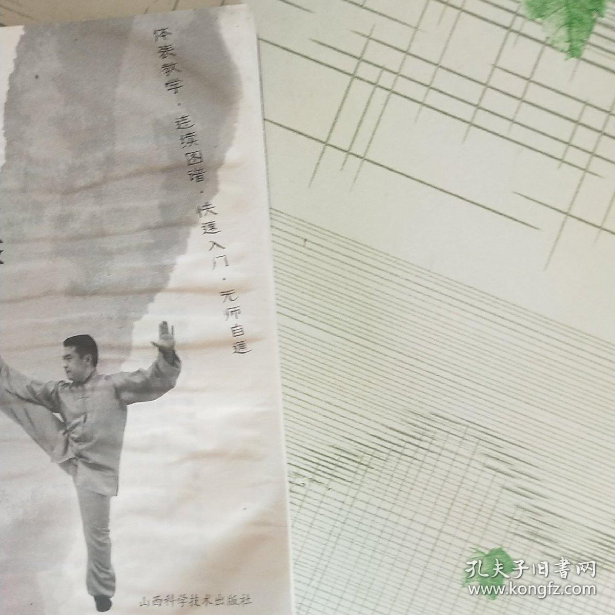 太极拳自学教程图解