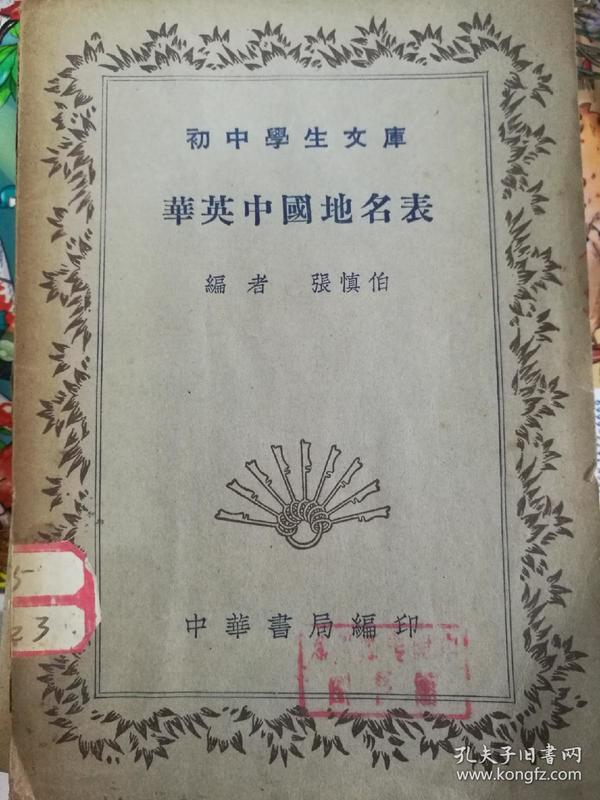 华英中国地名表