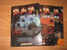 吸血侠传奇(1、2、3、册  吸血侠传奇.肆.亡灵之湖 幽灵之王 命运之子  4本合售第一部有划线  88品