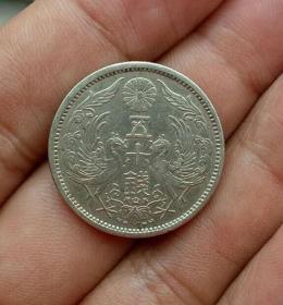大正十一年50钱双凤银币
