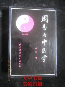 1991年版: 周易与中医学