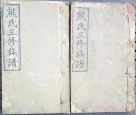 民国刻原装大本《熊氏族谱》卷首上下2厚册(罕见)