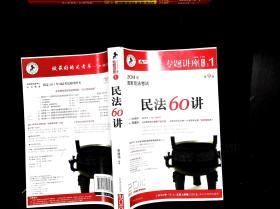 民法60讲:2011年国家司法考试专题讲座系列1(第9版)