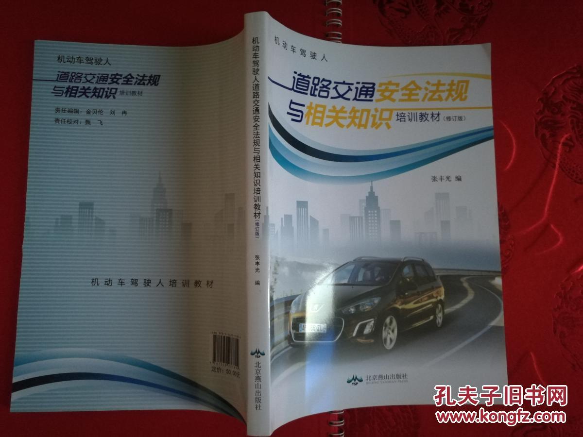 【图】道路交通安全法规与相关知识培训教材(
