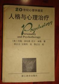 《20世纪心理学通览》人格与心理治疗【品相以图为准】