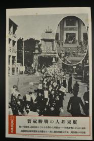 侵华史料《广东日本民众的庆祝》 东京日日新闻社 写真特报 黑白老照片一张 1940年2月28日 图为日本国防妇人会 日本小学生等举旗庆祝华南战胜 上图为安藤利吉 下侧有事件详细说明 印刷品 单面