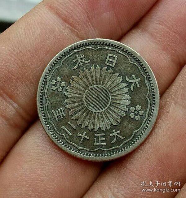 大正十二年50钱双凤银币
